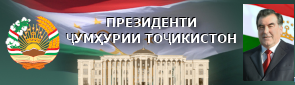Президенти Ҷумҳурии Тоҷикистон