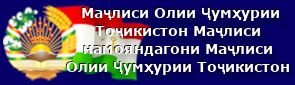 Маҷлиси Олии Ҷумҳурии Тоҷикистон Маҷлиси намояндагони Маҷлиси Олии Ҷумҳурии Тоҷикистон