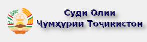 Суди Олии Ҷумҳурии Тоҷикистон